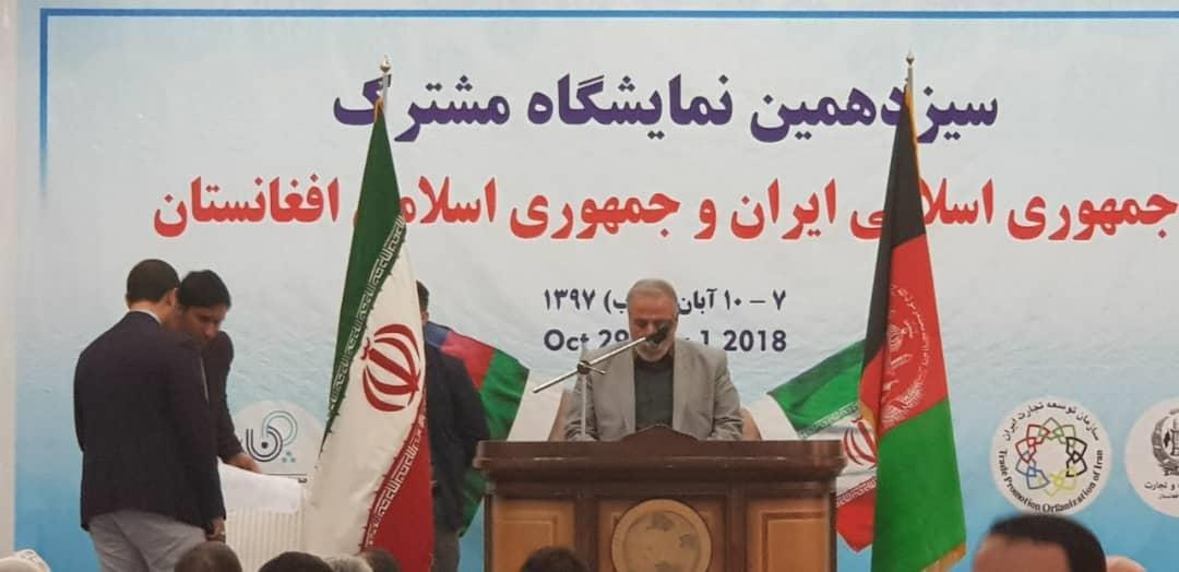 سیزدهمین نمایشگاه مشترک افغانستان و ایران در هرات , افغان تراول afghantravelaf