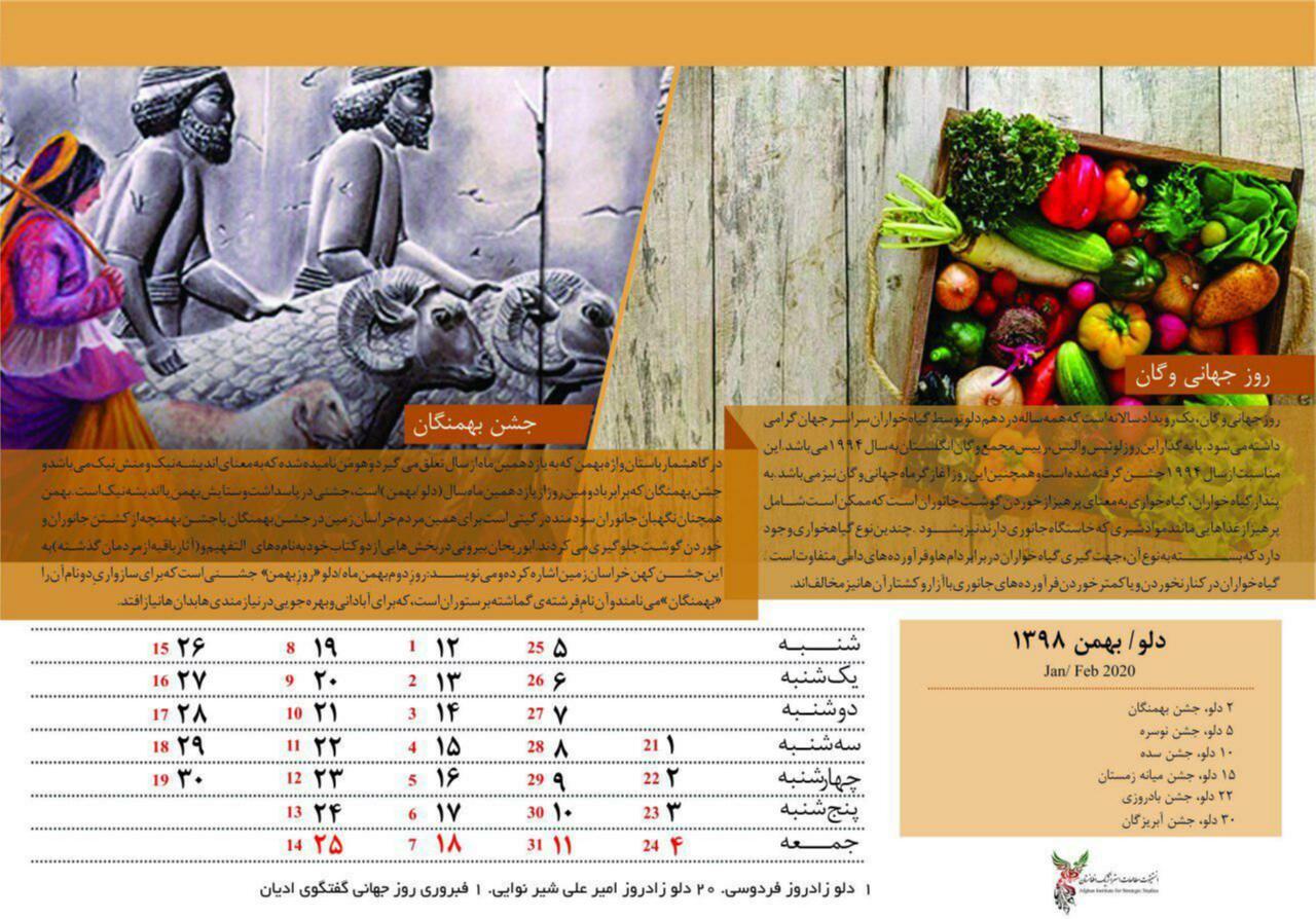 تقویم افغانستان