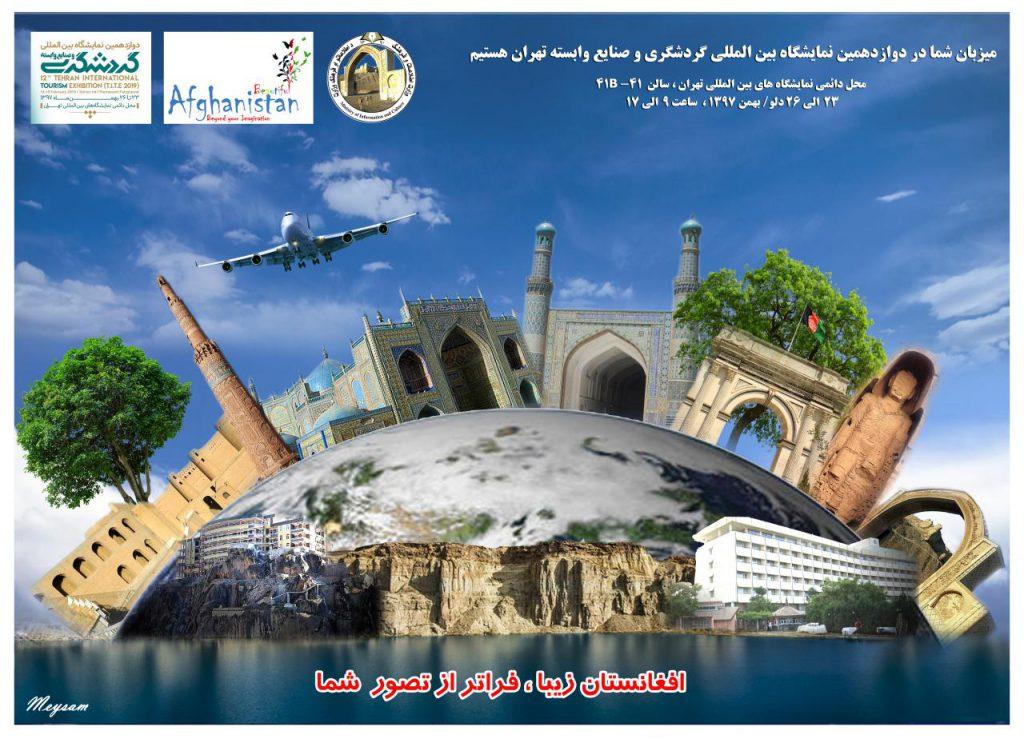 اشتراک افغانستان در نمایشگاه بین المللی گردشگری تهران , افغان تراول afghantravelaf