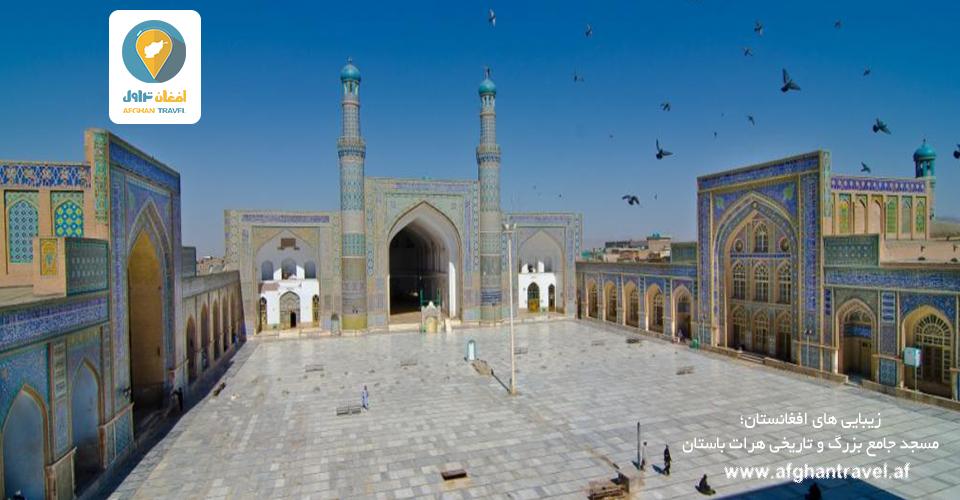 جاذبه های گردشگری هرات باستان , افغان تراول afghantravelaf